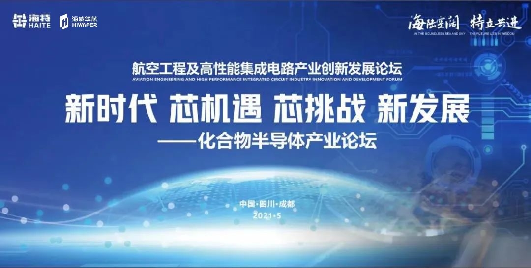 新时代、芯机遇、芯挑战、新发展—化合物半导体产业论坛成功举办(图1)
