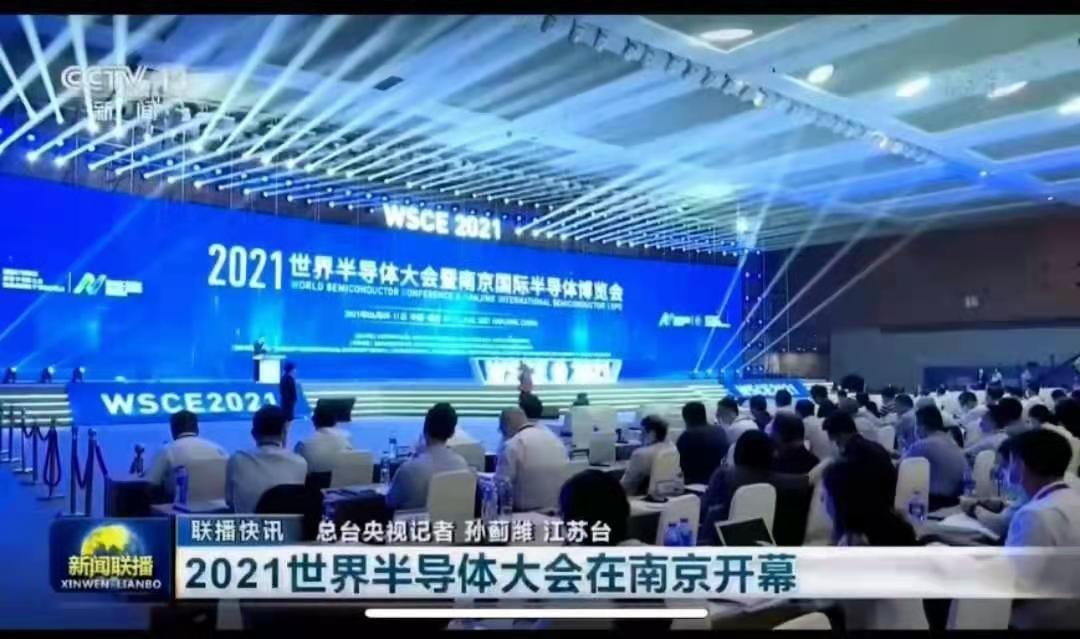"""【创新求变 同""""芯""""共赢】海威华芯应邀出席2021世界半导体大会(图1)"""